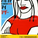 ALL ABOUT MY MOTHER Almodovar two movie flyers Japan [PM-100f]