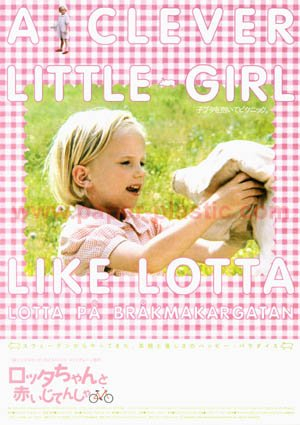 A CLEVER LITTLE GIRL LIKE LOTTA Johanna Hald movie flyer Japan - Astrid Lindgren [PM-100f]