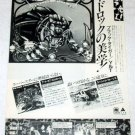 Y & T Y&T YESTERDAY & TODAY Black Tiger LP advert Japan 1982 + PETER FRAMPTON, 38 SPECIAL [PM-100]