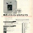 THE VENTURES Pops in Japan '73 LP advertisement Japan 1973 [PM-100]