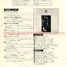 THE VENTURES Golden Disk Volume 3 LP advertisement Japan 1972 [PM-100]