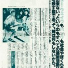 THE STRANGLERS magazine clipping Japan 1979 - HUGH CORNWELL [PM-100]