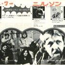 THE GUESS WHO Rockin' LP advertisement Japan 1972 + NILSSON #1 + NILSSON [PM-100]