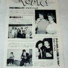 THE DURUTTI COLUMN TUXEDOMOON JIMMY PAGE SEX PISTOLS TELEPHONE magazine clipping Japan 1984 [PM-100]