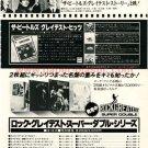THE BEATLES Beatles' Greatest LP advert Japan 1978 #2 + PINK FLOYD THE BAND GFR ELTON JOHN [PM-100]