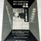 THE BEATLES an advertisement for book of lyrics Japan 1973 [PM-100]