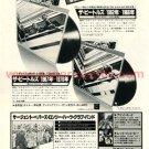 THE BEATLES 1962-1966 & 1967-1970 LP advertisement Japan 1978 [PM-100]