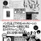 THE BAND The Last Waltz LP advertisement Japan #3 + BOB DYLAN, LITTLE FEAT [PM-100]