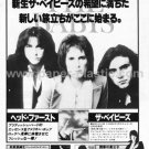 THE BABYS Head First LP advertisement Japan #1 + NICK GILDER, TREVOR RABIN [PM-100]