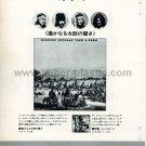 REDBONE Message from a Drum LP advert Japan + MICHEL POLNAREFF, AL STEWART, SLY STONE [PM-100]