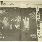 QUEEN magazine clipping Japan 1982 #2 - live in Detroit [PM-100]