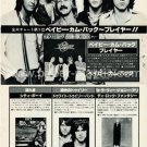 PLAYER Player LP advertisement Japan #2 + CITY BOY, TWIGHT TWILLEY, JOHNNY HALLYDAY [PM-100]
