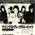 PAUL McCARTNEY Wings Greatest LP advertisement Japan 1978 [PM-100]