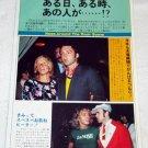 PAUL McCARTNEY magazine clipping Japan 1979 #2 + ELTON JOHN [PM-100]