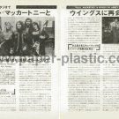 PAUL McCARTNEY magazine clipping Japan 1976 #5 - exclusive photos in Abbey Road Studios [PM-100]