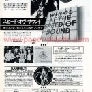 PAUL McCARTNEY At the Speed of Sound LP advert Japan #1 + BAD COMPANY, BRIAN ENO, PENTANGLE [PM-100]