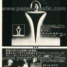 PATRICK MORAZ YES Story of i LP advertisement Japan + VAN DER GRAAF GENERATOR [PM-100]