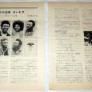 OSIBISA magazine clippings Japan 1972 #1 [PM-100]