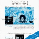 MICHAEL JACKSON Got to Be There LP advertisement Japan #2 - Motown + THE GODFATHER [PM-100]