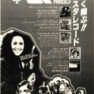 MELISSA MANCHESTER GRATEFUL DEAD BAY CITY ROLLERS BARRY MANILOW Arista LP advert Japan 1979 [PM-100]