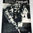 MANOWAR Battle Hymns LP advertisement Japan [PM-100]