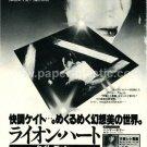 KATE BUSH Lionheart LP advertisement Japan #4 [PM-100]
