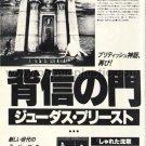 JUDAS PRIEST Sin After Sin LP advertisement Japan + LES DUDEK [PM-100]