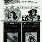 JIMMY CLIFF / BOB MARLEY LP advertisement Japan - reggae [PM-100]
