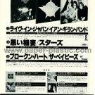 IAN GILLAN BAND STARZ BABYS SOLUTION FOCUS BE-BOP DELUXE BEN SIDRAN LP advert Japan 1978 [PM-100]