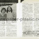 GEORGE HARRISON magazine clipping Japan 1976 #2 - in Cannes [PM-100]