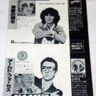 GEORGE HARRISON George Harrison LP advertisement 1979 Japan #2 + ELVIS COSTELLO [PM-100]