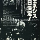 GENESIS ...And Then There Were Three... LP advertisement Japan #6 [PM-100]