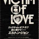 ELTON JOHN Victim of Love LP advertisement Japan #2 [PM-100]