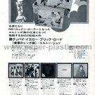 ELTON JOHN Goodbye Yellow Brick Road LP advert Japan #2 + THREE DOG NIGHT SUZI QUATRO WAR [PM-100]