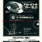 ELECTRIC LIGHT ORCHESTRA ELO Out of the Blue LP advertisement Japan #4 [PM-100]