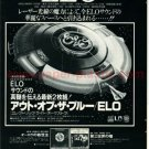 ELECTRIC LIGHT ORCHESTRA ELO Out of the Blue LP advertisement Japan #2 [PM-100]