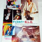 ELECTRIC LIGHT ORCHESTRA ELO magazine clippings Japan 1979 #3 [PM-100]