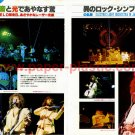 ELECTRIC LIGHT ORCHESTRA ELO magazine clipping Japan 1978 #3 [PM-100]