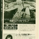 DOLLY PARTON Dolly Dolly Dolly LP advertisement Japan + FRANK WEBER [PM-100]