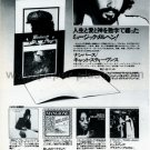 CAT STEVENS Numbers LP magazine advertisement Japan + FRANKIE MILLER [PM-100]