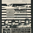 BRAND X Unorthodox Behaviour LP magazine advertisement Japan + PROCOL HARUM [PM-100]