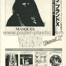 BRAND X Masques LP magazine advert Japan + PETER GABRIEL, STEVE HACKETT, ANTHONY PHILLIPS [PM-100]
