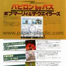 BOB MARLEY Babylon by Bus LP magazine advert Japan + PETER TOSH STEEL PULSE THIRD WORLD [PM-100]