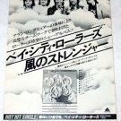 BAY CITY ROLLERS Strangers in the Wind LP magazine advertisement Japan 1978 [PM-100]