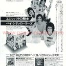 BAY CITY ROLLERS Rollin' LP magazine advertisement Japan 1975 [PM-100]