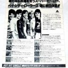 BAY CITY ROLLERS 8 LP magazine advertisement Japan 1978 [PM-100]