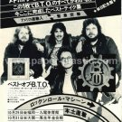 BACHMAN-TURNER OVERDRIVE Best of B.T.O. BTO LP magazine advertisement Japan [PM-100]