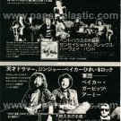 ALEX HARVEY Penthouse Tapes LP magazine advertisement Japan [PM-100]