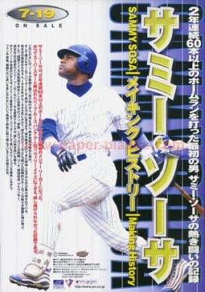 SAMMY SOSA Making History baseball video flyer Japan [PM-200]