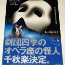 THE PHANTOM OF THE OPERA musical flyer Japan 2007 - Andrew Lloyd Webber [PM-200]